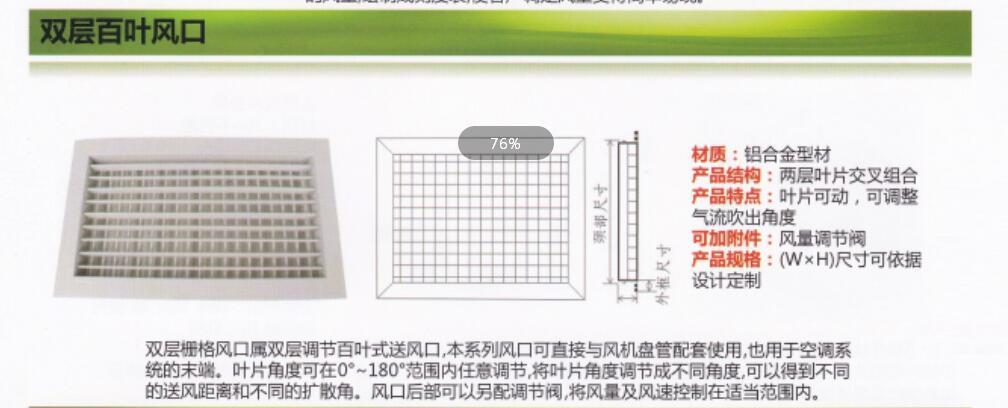 有关风口系列双层百叶风口单层百叶风口参数性能简介